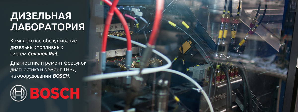 Дизельная лаборатория - диагностика и ремонт форсунок, диагностика и ремонт ТНВД на оборудовании BOSCH.